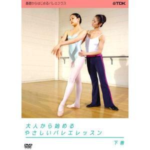 大人から始める女性の為のバレエ入門DVDで、 バレリーナの持つしなやかな美しさと魅力を自ら体験しまし...
