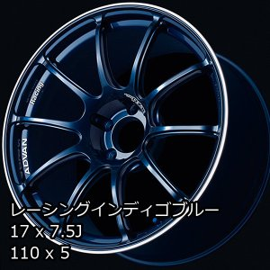 ADVAN Racing RZ II レーシングインディゴブルー (17X7.5J) (110X5)|destino-rc