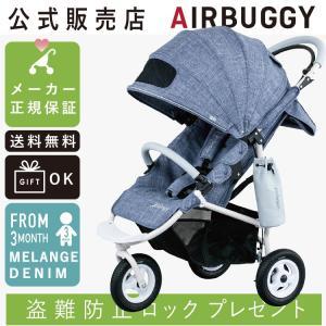 【期間限定特典】 エアバギー ココ ブレーキ EX スペシャルエディション メランジデニム coco brake *送料無料* (AirBuggy公式販売店)|detour