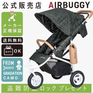 【期間限定特典】 エアバギー ココ プレミア グラデーション カモ 限定 迷彩 coco premier gradation camo *送料無料* (AirBuggy 公式販売店)|detour