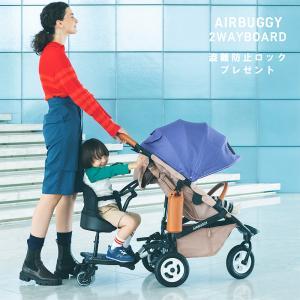 エアバギー 2ウェイボード バギーボード ステップ 二人乗り ハンドル AirBuggy 2wayb...
