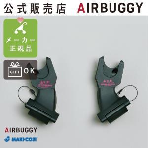 〇無料ラッピング対応可能〇  エアバギーのフレームに対応アダプターを装着すれば、マキシコシがハイシー...