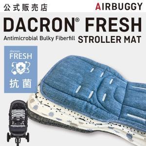 エアバギー ストローラーマット ダクロン アクア ベビーカーシート クッション airbuggy stroller mat dacron aqua *送料無料* (AirBuggy 公式販売店)