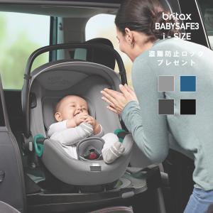 【プレゼント企画】 ブリタックス レーマー ベビーセーフ i-size baby safe  日本国内正規保証  新生児 *送料無料*プレゼント*(BRITAXROMER 公式販売店)|detour