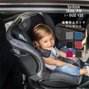 【新色】ブリタックス レーマー デュアルフィックス i-size 日本国内正規保証 DUALFIX 新生児 〜4歳 *送料無料*プレゼント*(BRITAXROMER 公式販売店)|detour