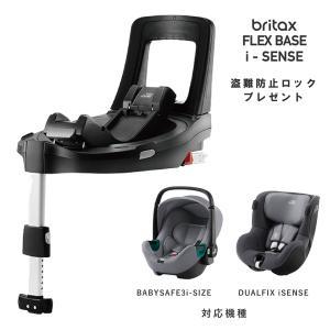 ブリタックス レーマー BABYSAFE i-SIZE専用 FLEX BASE ISOFIX固定ベースメント  国内正規保証 チャイルドシート  送料無料 (BRITAXROMER 公式販売店)|detour