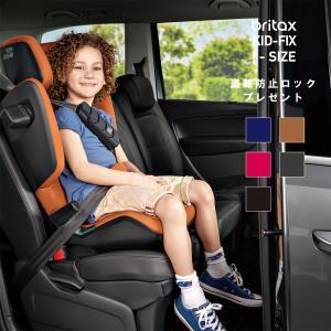【NEW】ブリタックス レーマー キッドフィックス2 XP SICT ISOFIX ジュニアシート 国内正規保証  4歳〜12歳 *送料無料*プレゼント*(BRITAXROMER 公式販売店)|detour
