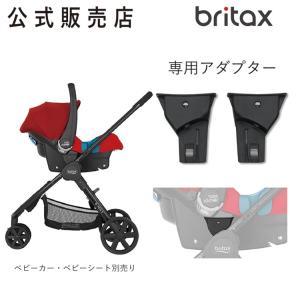 ブリタックス レーマー B-AGILE3 専用 取付 アダプター BABYSAFE i-SIZE BABY SAFE PLUS SHR2 ベビートラベルシステム  (BRITAXROMER 公式販売店)|detour