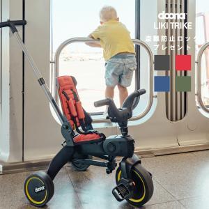 ドゥーナ 折り畳み式三輪車 LIKI trike リキトライク 10ヵ月 1歳 3歳 サンキャノピー *送料無料* ( doona 公式販売店)|detour