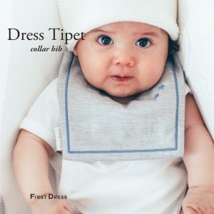 【NEW】ベビードレススタイ ファーストドレス Dress Tippet ドレスティペット  つけ襟 日本製 ≪ネコポス対応:2点まで可能≫ 【firstdress直営店】|detour