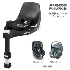 ISO-FIXは、 チャイルドシートと車のシートを専用の金具で簡単、確実に取り付けられる固定方式です...