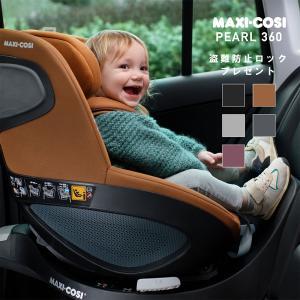 チャイルドシート 6ヶ月〜4歳頃  マキシコシ ツーウェイパール ISOFIX mixicosi 2waypearl *送料無料*プレゼント付*(Maxi-Cosi公式販売店)|detour