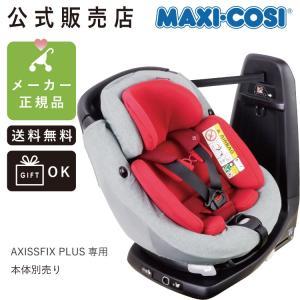 マキシコシ アクシスフィックス プラス サマーカバー セオα グレー 日本製 axissfix plus *送料無料* maxicosi (Maxi-Cosi公式販売店)|detour