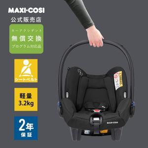 【NEW】マキシコシ シティ ブラックグリッド maxi-Cosi CITI  ベビーシート チャイルドシート 最軽量 新生児 15か月頃 *送料無料* (Maxi-Cosi公式販売店) detour