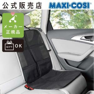 マキシコシ 純正バックシートプロテクター チャイルドシートマット 車 カーシートカバー maxicosi backseat protector (Maxi-Cosi公式販売店) detour