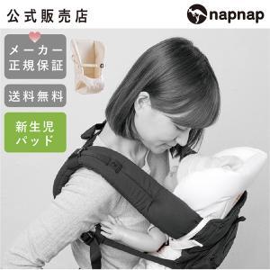 napnap ベビーキャリー  新生児パッド【napnap公式販売店】