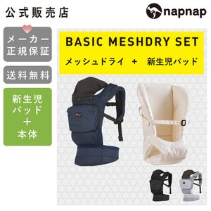 【期間限定購入特典】新生児対応セット ナップナップ BASIC メッシュドライ + 新生児パッド 2...