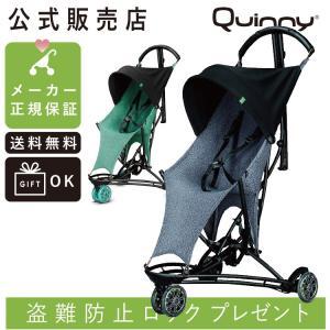 クイニー ジャズエアー ベビーカー 3輪 軽量 セカンド yezz air 正規保障*送料無料*プレゼント付* (quinny 公式販売店)|detour