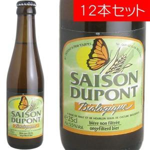 セゾン・デュポン・バイオロジーク 250ml(ベルギービール 12本セット)【納期:3日〜約2週間後に発送】 deuxhwine