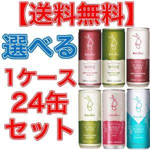 【送料無料】バロークス 缶ワイン 選べる24缶セット(24本−1ケース)|deuxhwine