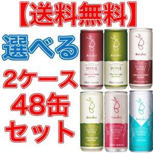 【送料無料】バロークス 缶ワイン 選べる48缶セット(48本−1ケース)|deuxhwine
