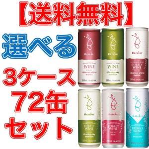 【送料無料】バロークス 缶ワイン 選べる72缶セット(72本−1ケース)|deuxhwine