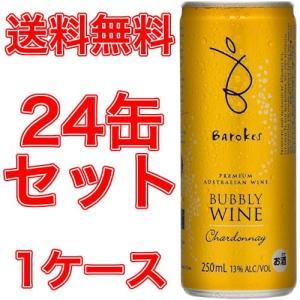 【送料無料】バロークス スパークリング缶ワイン プレミアム・バブリー・シャルドネ24缶セット(24本−1ケース)|deuxhwine