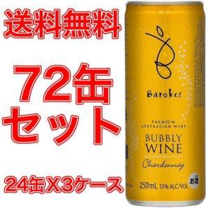 【送料無料】バロークス スパークリング缶ワイン プレミアム・バブリー・シャルドネ72缶セット(72本−3ケース)|deuxhwine