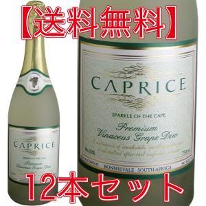【送料無料・12本セット】カプリース ブリュット ノンアルコールスパークリングワイン(1ケース)【クリスマスパーティー・カウントダウンパーティー】|deuxhwine