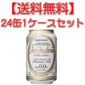 【送料無料】 ヴェリタスブロイ ピュア・アンド・フリー ピュア&フリー ビールテイスト 24本セット(24缶1ケース) 330ml|deuxhwine