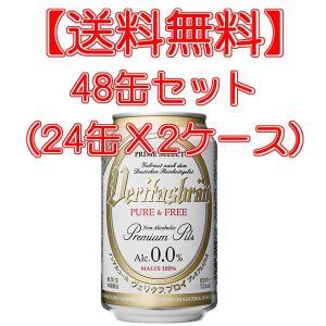 【送料無料】 ヴェリタスブロイ ピュア・アンド・フリー ピュア&フリー ビールテイスト 48本セット(48缶-24缶X2ケース) 330ml|deuxhwine