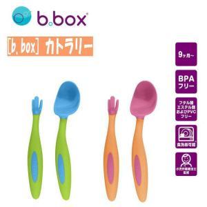 b.box ビーボックス カトラリーセット スプーン/フォーク ケース付き(メール便不可)