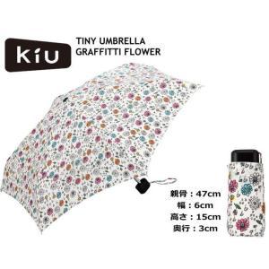 KiU キウ 折りたたみ傘 グラフィティフラワー TINY UMBRELLA (送料無料)