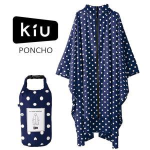 KiU キウ レインポンチョ ピースドット PONCHO  ポイントup K64-028(送料無料)