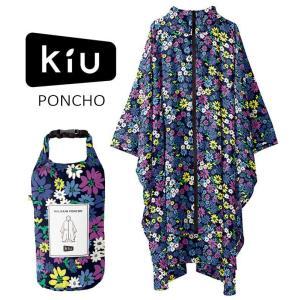 KiU キウ レインポンチョ ボヘミアンブルー K64-137 ユニセックス ポイントup (送料無...