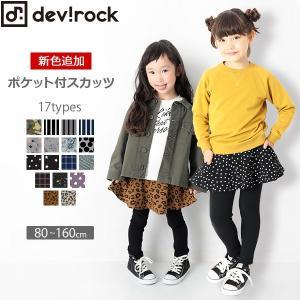 子供服 スカッツ 女の子 スカート パンツ ロングパンツ キッズ 上質ストレッチポケット付スカッツ M1-2