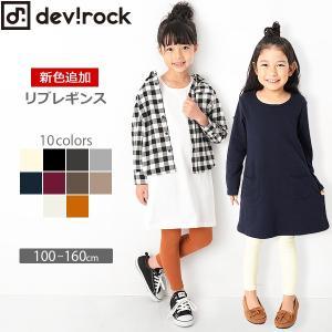 devirock 無地リブレギンス 女の子 ボトムス 全10色 100-160 韓国子供服 キッズ ...