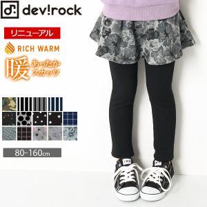 子供服 スカッツ キッズ 韓国子供服 devirock 裏シャギーポケット付スカッツ (柄) スカート付きレギンス 全14色 ×送料無料 M1-1