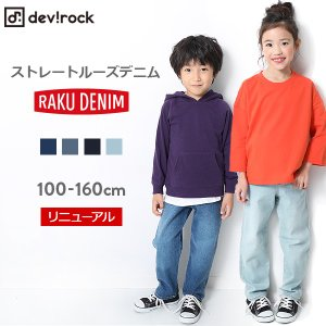 devirock 楽デニム ルーズストレートデニムパンツ 男の子 女の子 ボトムス 長ズボン 全4色...