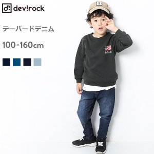 devirock テーパードデニムパンツ 男の子 女の子 ボトムス 長ズボン 全4色 100-160...