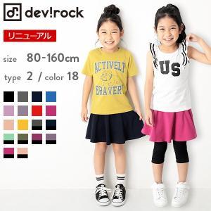 子供服 スカッツ キッズ 韓国子供服 devirock ポケット付き1分丈&6分丈 スカッツ 無地 女の子 ボトムス 全20色 80-160 ×送料無料 M1-2