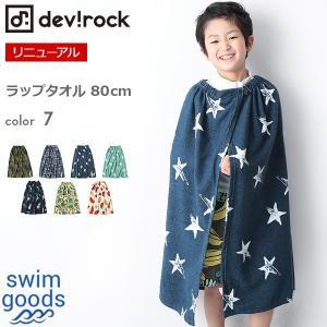 子供服 タオル キッズ 韓国子供服 devirock ラップタオル 80cm (男児) 男の子 女の子 タオル 全7柄 ワンサイズ ×送料無料 M1-1