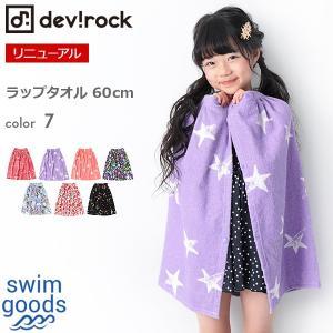 devirock ラップタオル 60cm 男の子 女の子 タオル 水着 全7柄 ワンサイズ 韓国子供...
