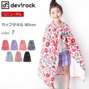 子供服 タオル キッズ 韓国子供服 devirock ラップタオル 80cm (女児) 男の子 女の子 タオル 全7柄 ワンサイズ ×送料無料 M1-1