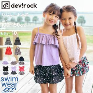 子供服 水着 キッズ 韓国子供服 devirock ガールズセパレート水着 女の子 水着 ワンピース 全3タイプ 100-150 ×送料無料 M1-1