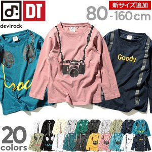 子供服 長袖Tシャツ ロンT キッズ 韓国子供服 男の子 女の子 devirock フェイクプリント トップス 全20柄 120-160 ×送料無料 M1-3