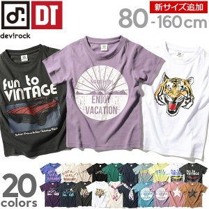 devirock ロゴプリント Tシャツ 半袖 男の子 女の子 ベビー トップス 全20柄 80-1...