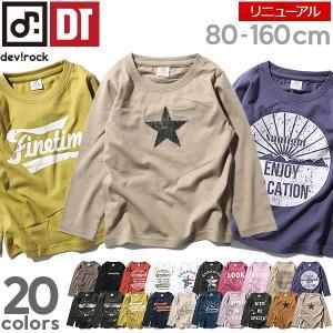 【送料無料】 子供服 ロンT キッズ 韓国子供服 devirock ロゴプリント Tシャツ 男の子 女の子 トップス 長袖 長そで M1-2
