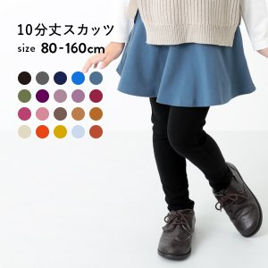【送料無料】 子供服 スカッツ キッズ 韓国子供服 スカート 10分丈 無地 女の子 ガールズ ベビー ボトムス devirock M1-1