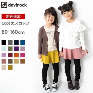 子供服 スカッツ 10分丈 女の子 韓国子供服 スカート付き...